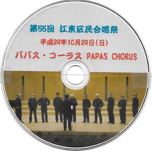 Papaschorus001_2