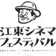江東シネマフェスティバル・ロゴマーク