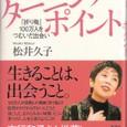 松井久子著『ターニングポイント』
