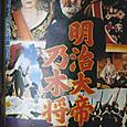 ポスター「明治大帝と乃木将軍」(1959年)
