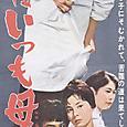 中川信夫監督『悲しみはいつも母に』(新東宝・1962年)