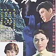 土居通芳監督『嫉妬』(1962年大映配給)