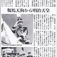 最新記事(朝日新聞2012年1月28日朝刊)