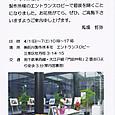 2012春『馬場哲弥 きりえ個展』