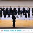 ■『パパス・コーラス』江東区民合唱祭参加(全景)