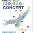 ■パパス・コーラスコンサート2011パンフレット