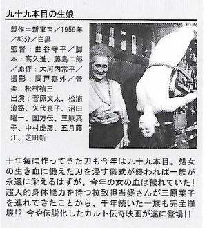 □新東宝『九十九本目の生娘』を観る: AQUA-PLANETCLUB/アクア ...